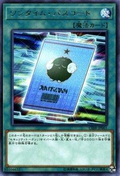 ワンタイム・パスコード レア 遊戯王 サーキット・ブレイク cibr-jp061