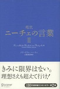 超訳ニーチェの言葉 2巻 表紙画像