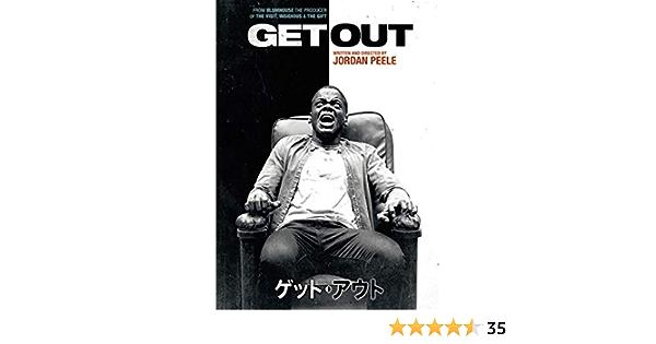 ゲット・アウト [DVD]