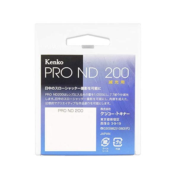 Kenko NDフィルター PRO-ND200...の紹介画像4
