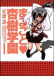 まるごと 杏樹学園 (1) (カドカワコミックスAエース)の詳細を見る