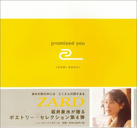 promised you 坂井泉水 (POETRY SELECTION)