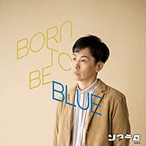 【Amazon.co.jp限定】BORN TO BE BLUE(ステッカー付)