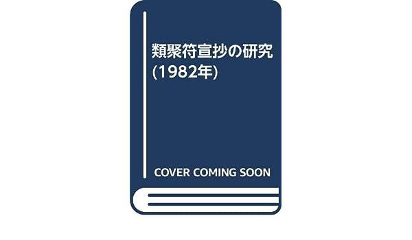類聚符宣抄の研究 (1982年) | 清水 潔 |本 | 通販 | Amazon