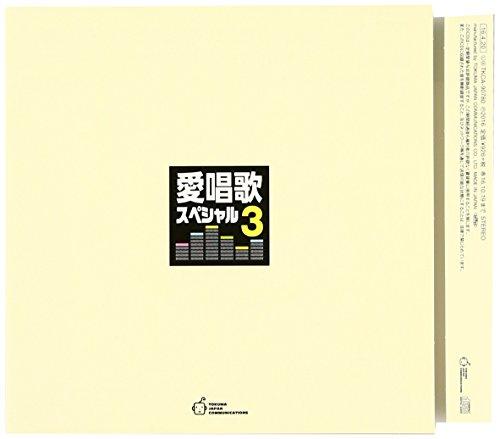 通信カラオケDAM 愛唱歌スペシャル3 おんな雪/無情の夢/竹屋の渡し