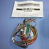 バリューアイズ  ステアリング オーディオスイッチ アダプター AA-S01 【スバル用】 インプレッサ(GH(20S)型)/ エクシーガ(YA型)2008.6 ~/ フォレスター(新SH型)2007.12 ~/ レガシー/レガシーB4 (DBA-BPE、CBA-BP5、DBA-BLE、DBA-BL5) 2006.5 ~