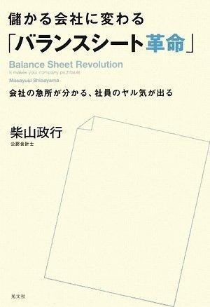 儲かる会社に変わる「バランスシート」革命の詳細を見る