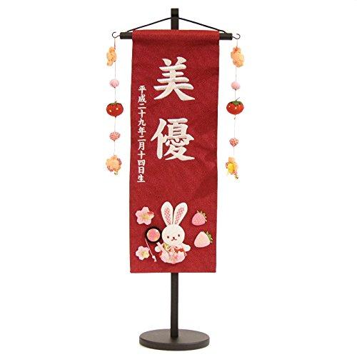 名前旗 [押絵いちごうさぎ] 赤生地 白色刺繍文字 (特中) スタンド付き 雛人形 座敷旗 高さ57cm [3-iu-m-w]