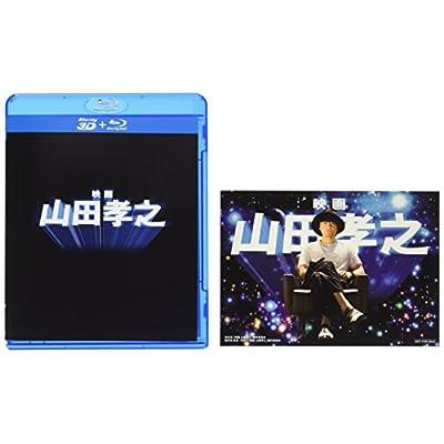 【Amazon.co.jp限定】「映画 山田孝之」Blu-ray(特典3D Blu-ray付き2枚組)(オリジナル特典:特製A6サイズステッカー))