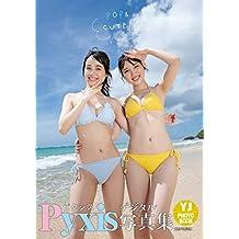 【デジタル限定 YJ PHOTO BOOK】Pyxis写真集「POP&CUTE!」