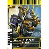 仮面ライダーバトルガンバライド 006弾 仮面ライダーインペラー 【SP】 No.006-055