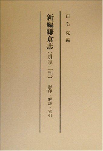新編鎌倉志(貞享二刊)影印・解説・索引