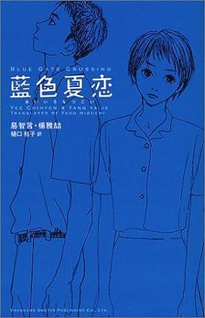 藍色夏恋 (BOOK PLUS)