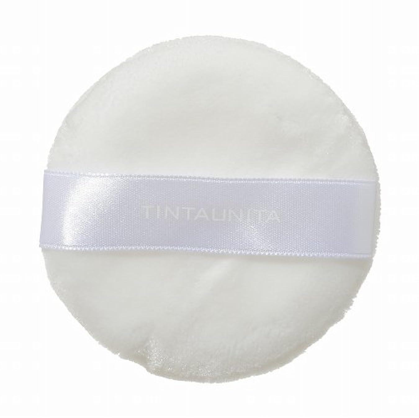 設計洗う貝殻TINTAUNITA 4.5mmロングパイル パウダーパフ(日本製)