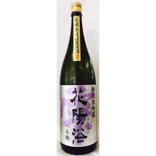 花陽浴(ハナアビ) 純米大吟醸 八反錦 無濾過生原酒 1800ml