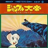 〈ANIMEX1300 Song Collection シリーズ〉(1)ジャングル大帝ヒット・パレード