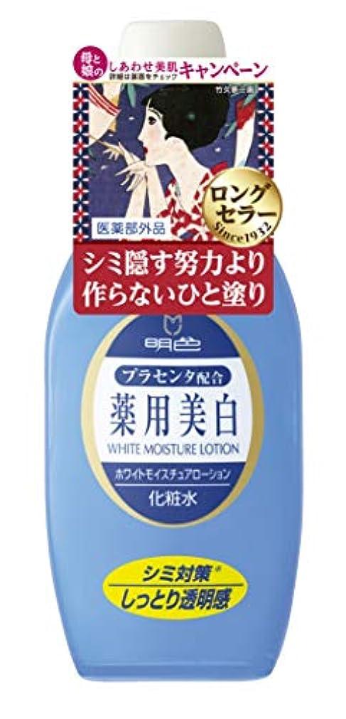 欠陥覆す勝つ【医薬部外品】明色シリーズ ホワイトモイスチュアローション 170mL (日本製)