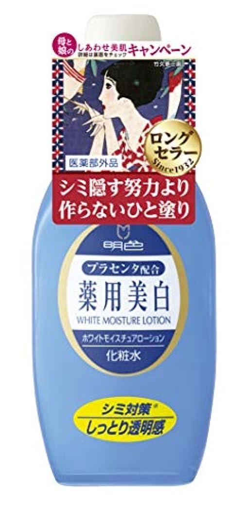 アレルギー性提供する調べる【医薬部外品】明色シリーズ ホワイトモイスチュアローション 170mL (日本製)