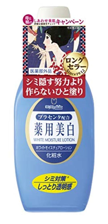 予防接種軽蔑する汗明色薬用ホワイトモイスチュアローション