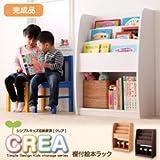 《完成品》シンプルキッズ収納家具【CREA】クレアシリーズ【棚付絵本ラック】幅63cm (ウォールナットブラウン)