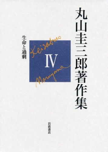 生命と過剰 (丸山圭三郎著作集 第IV巻)の詳細を見る