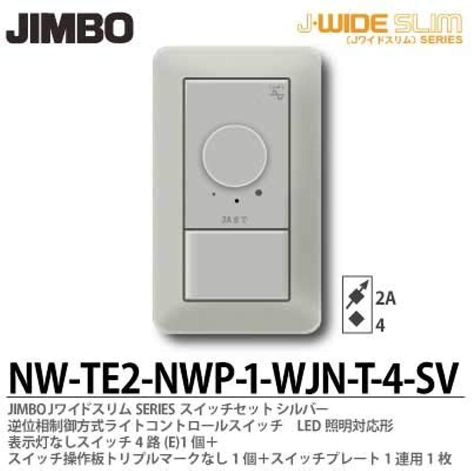 虚弱贅沢セレナ【JIMBO】神保電器 J-WIDE SLIM メタリックスリム ライトコントロール組合わせセット シルバー NW-TE2-NWP-1-WJN-T-4-SV
