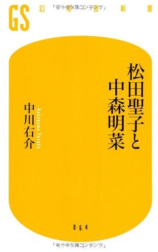 松田聖子と中森明菜 (幻冬舎新書)の詳細を見る