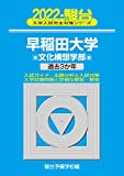 2022-早稲田大学 文化構想学部 (大学入試完全対策シリーズ 22)