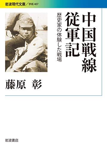 [画像:中国戦線従軍記: 歴史家の体験した戦場 (岩波現代文庫 学術 407)]