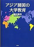 アジア諸国の大学教育
