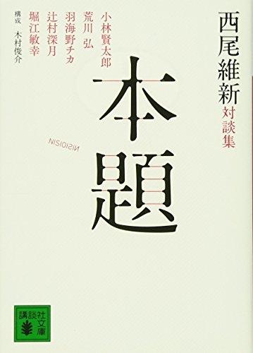 西尾維新対談集 本題 (講談社文庫)の詳細を見る