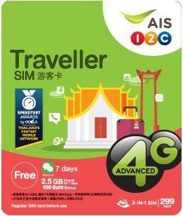 【AIS】タイ プリペイド SIM7日間 データ通信無制限 100分無・・・