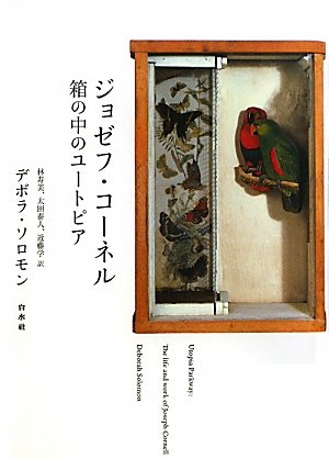 ジョゼフ・コーネル — 箱の中のユートピアの詳細を見る
