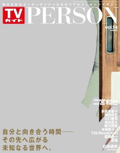 TVガイドPERSON (パーソン) Vol.14 2013年 11/21号 [雑誌]