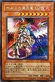 MC1-JP001 SCR ホルスの黒炎竜LV8【遊戯王シングルカード】