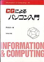 CGによるパソコン入門 (Information & Computing)