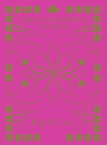 [画像:【早期購入特典あり】SONGBOOK あまのじゃく(完全生産限定盤)(CD+書籍)(あまのじゃくオリジナルブックマーカー付)]