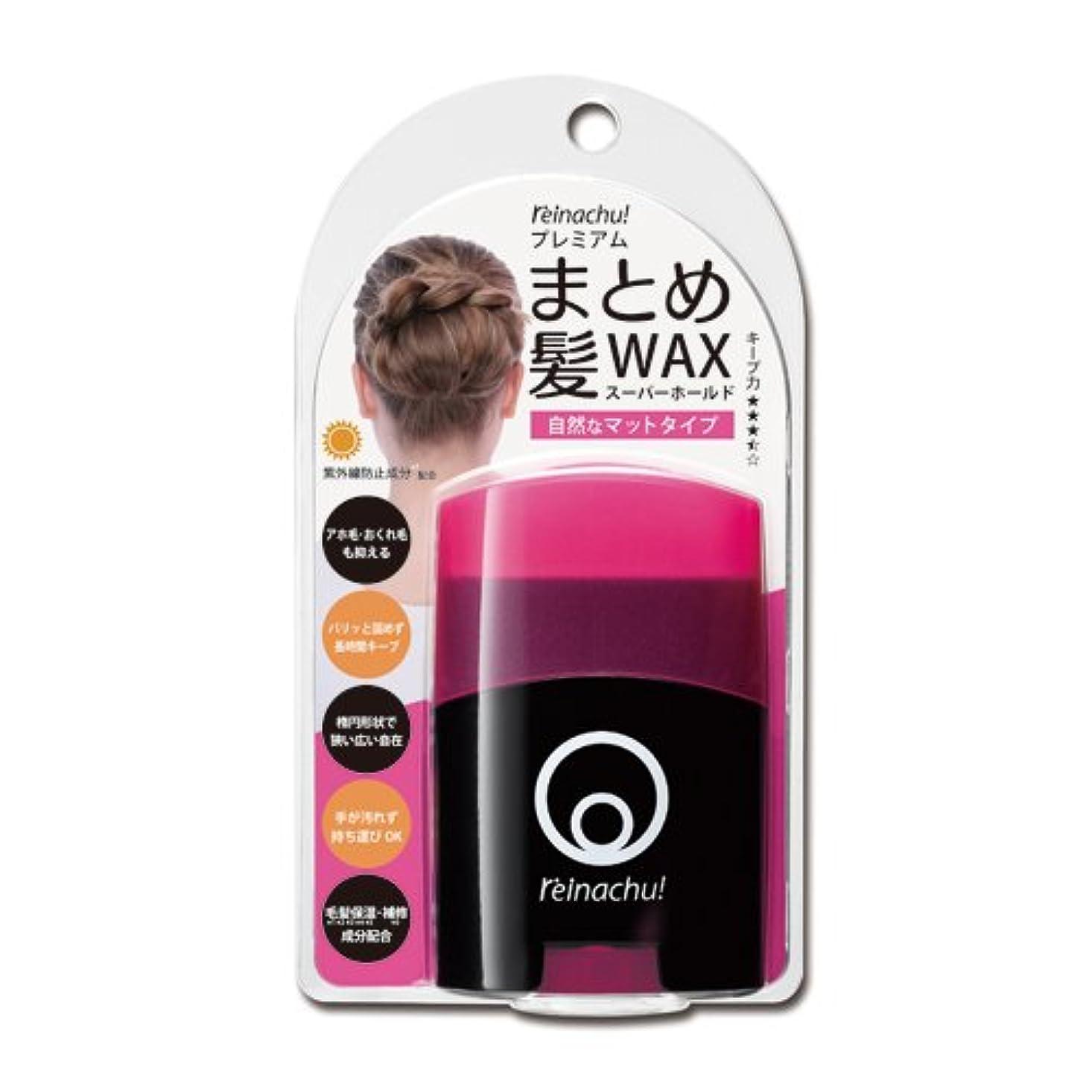 自動的に定説堂々たるレイナチュ プレミアムまとめ髪ワックスM 自然なマットタイプ