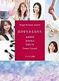 Happy Woman project 自分を生きる女たち