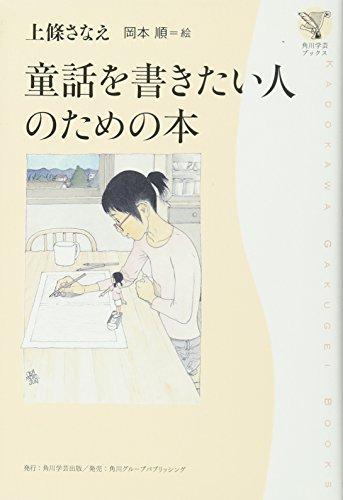 角川学芸ブックス 童話を書きたい人のための本の詳細を見る