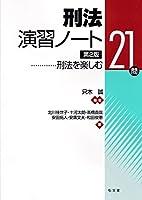 刑法演習ノート: 刑法を楽しむ21問