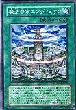 遊戯王シングルカード 魔法都市エンディミオン ノーマル sd16-jp021