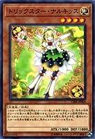 トリックスター・ナルキッス ノーマル 遊戯王 サーキット・ブレイク cibr-jp004