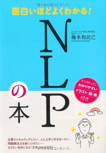 面白いほどよくわかる!NLPの本の詳細を見る