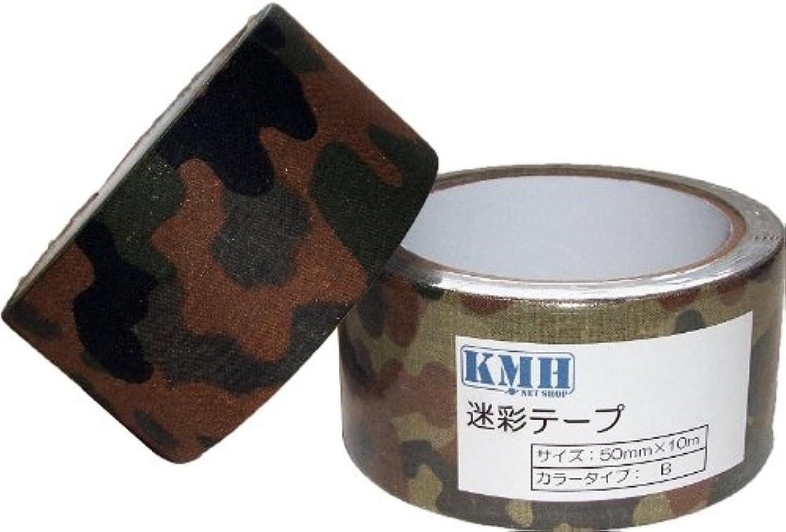 学ぶ何故なのタービン〔KMH-SHOP〕迷彩テープ 2本セット カモフラージュテープ 布素材 幅50mm×長さ10m 2本 カラータイプB
