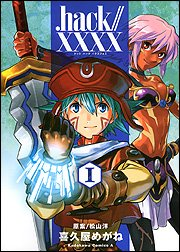 .hack//XXXX (1) (角川コミックス・エース (KCA167-1))