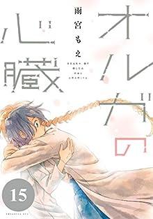 オルガの心臓 電子版 第01-15巻 [Oruga no Shinzou vol 01-15]