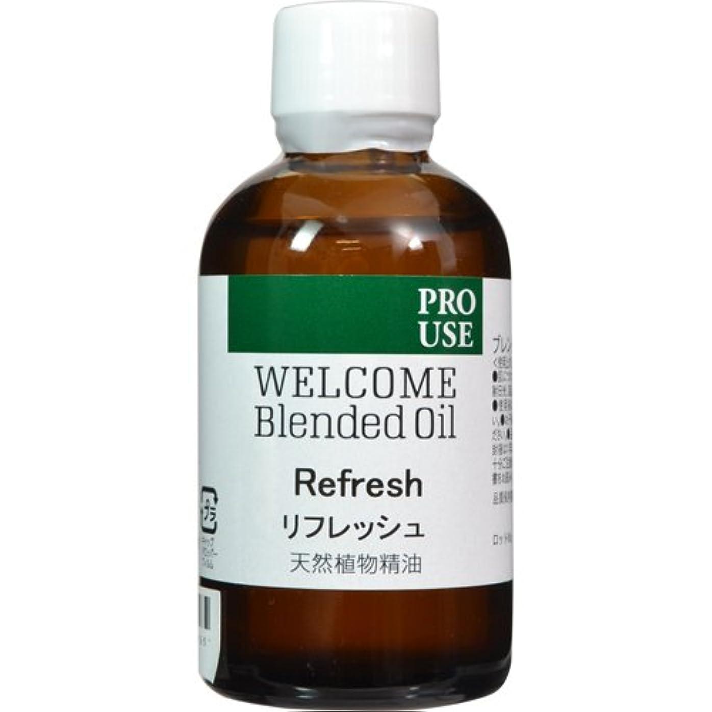 ウェルカムブレンド精油 リフレッシュ50ml