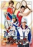 ミュージカル テニスの王子様 2nd Season 青学vs六角