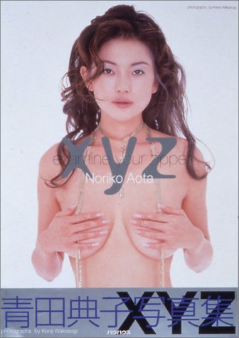 xyz—青田典子写真集